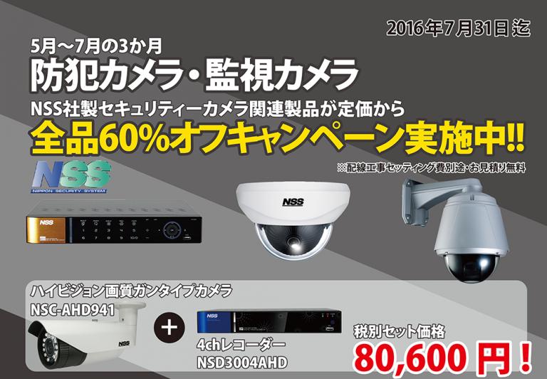 【7月31日迄】NSS製 防犯カメラ・監視カメラ関連製品が定価から60%オフキャンペーン実施中!!
