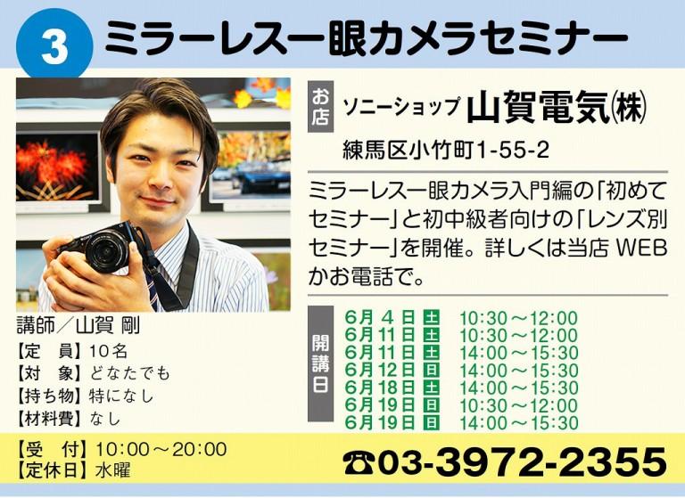 【まちゼミ ねりま】ミラーレス一眼カメラセミナーを開催~6月4~19日~