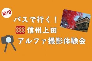 【10/9開催】バスツアーで行く!山賀電気撮影体験会in信州上田【参加募集中!】