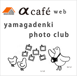 yamagadenki_photo_club