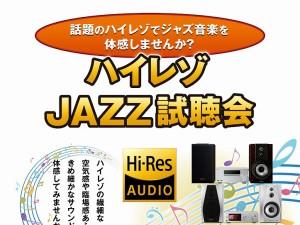 【12月末まで】Hi-Resお一人様セミナー随時開催中~!ハイレゾって何?どれくらい良い音なの?お答えできる限りお答えしますー!