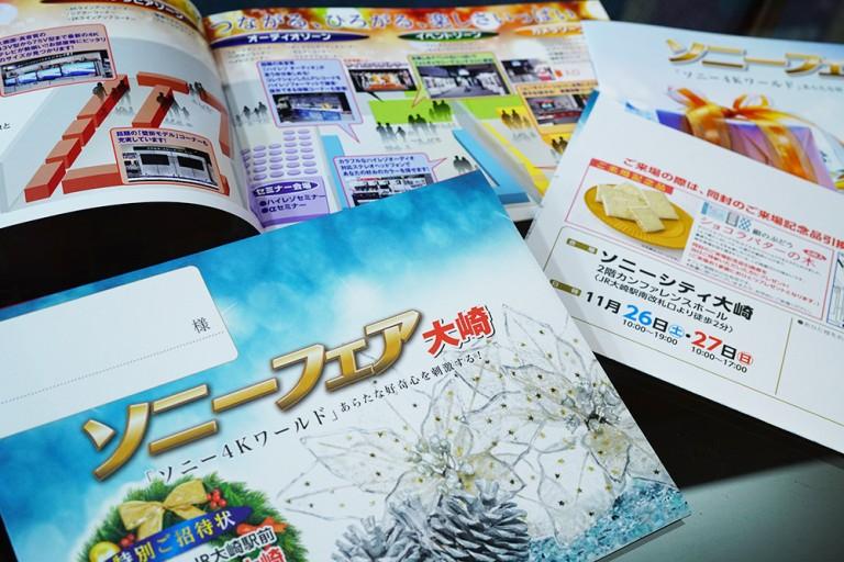 【11月26、27日開催】半年に一度の「ソニーフェアin大崎」招待状のお渡しをスタートしました!