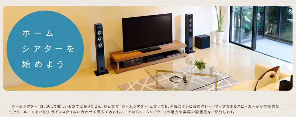 home_theater_start1