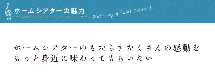 home_theater_start3