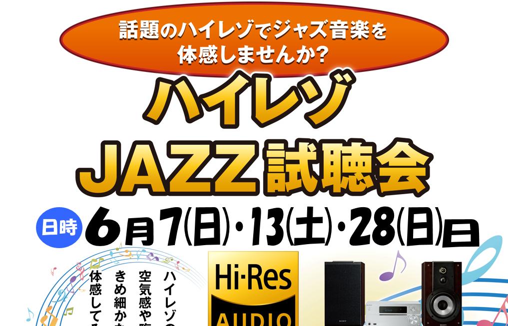 【無料】ハイレゾJAZZ試聴会開催のお知らせ(まちゼミ ねりま)