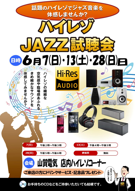 hires-jazz