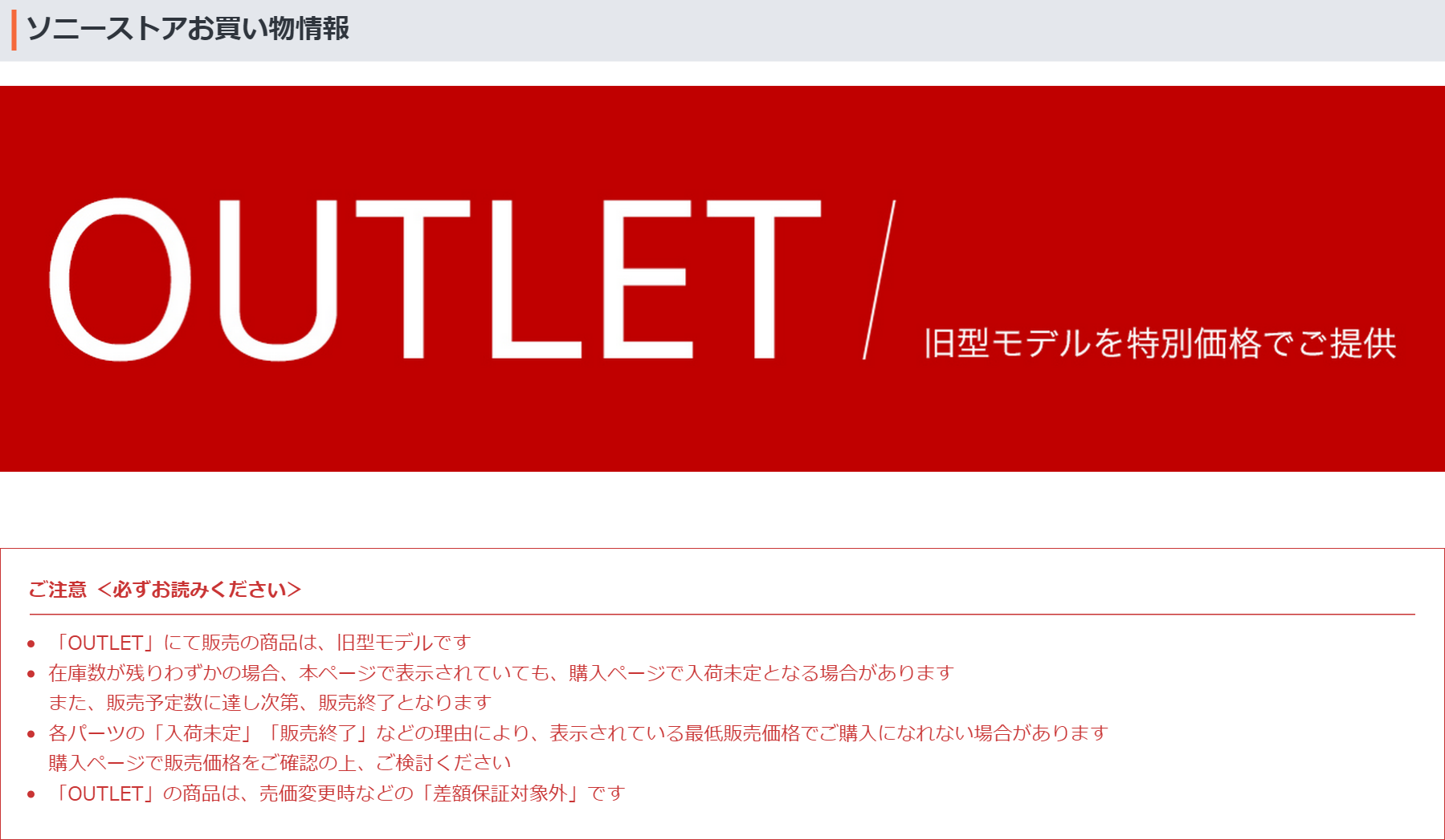outlet