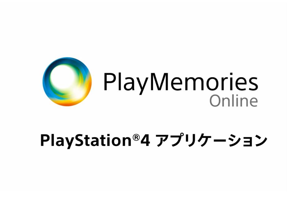 新アプリケーション PlayMemories Online PlayStation®4 登場