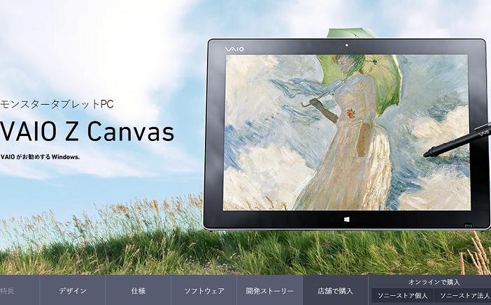 【5/22店頭展示開始!】VAIO Z Canvas受注スタート!