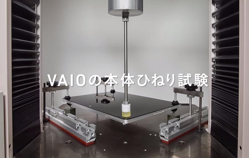 VAIO Z Canvas耐久・強化試験映像