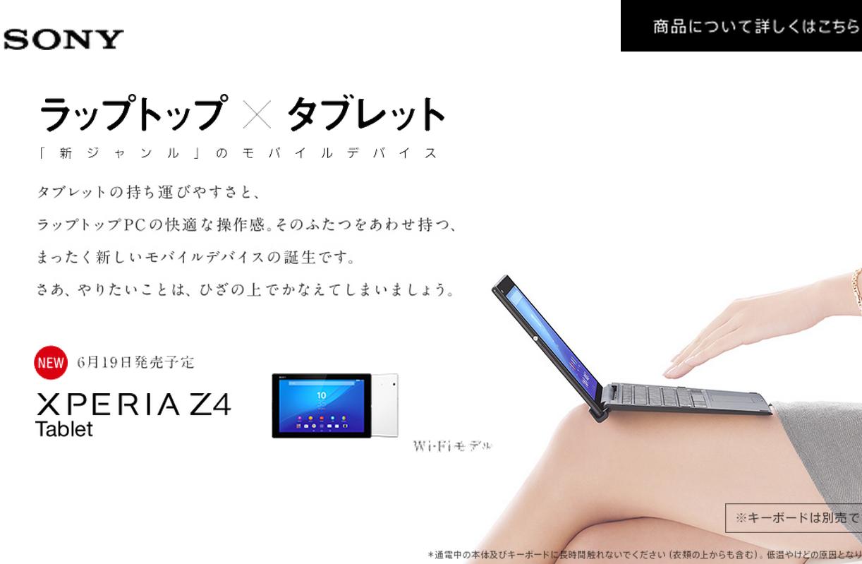 Xperia(TM) Z4 Tablet先行予約受付開始!