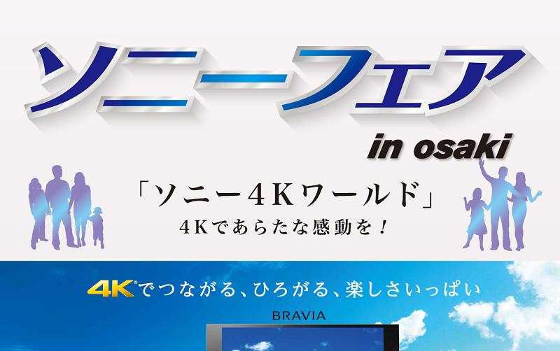 6/20(土)・21(日)はソニーフェア!!