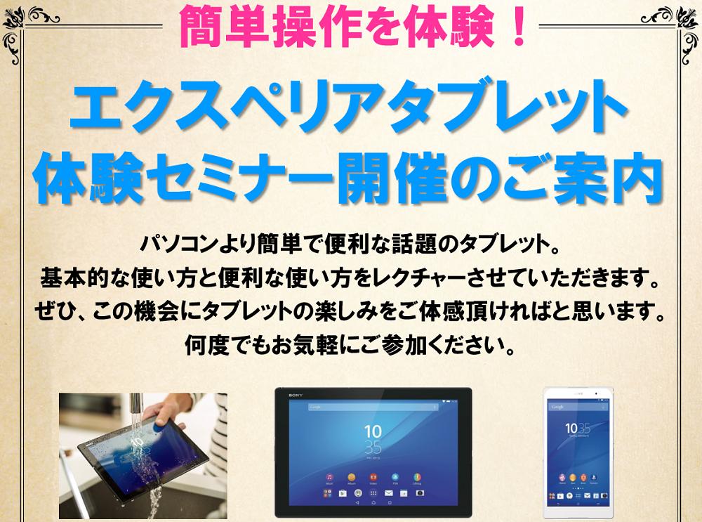 【7月のセミナー】簡単タブレットセミナー