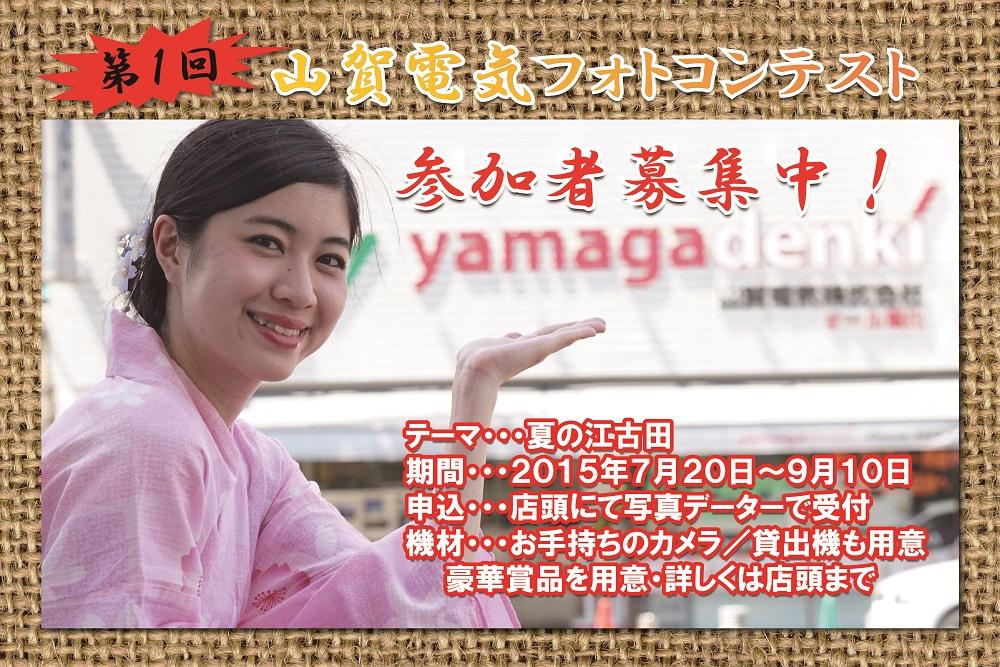 yamaga_photo-01_m