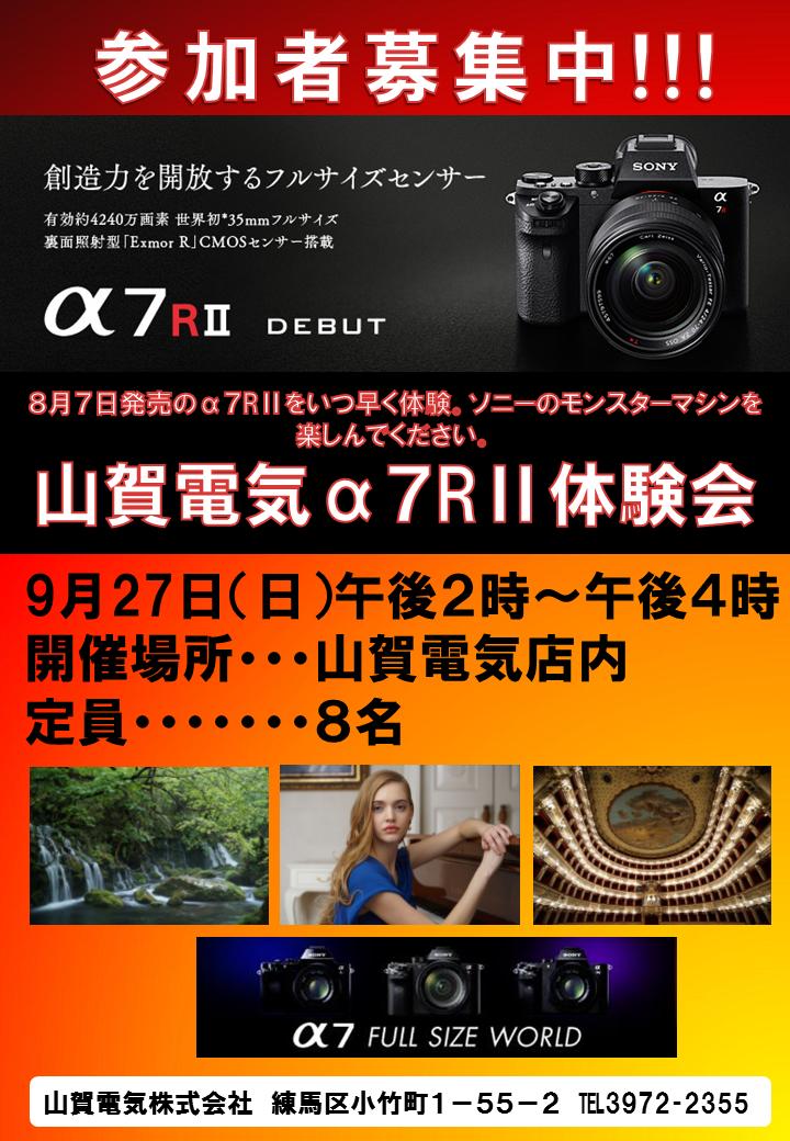 山賀7RM2発表会