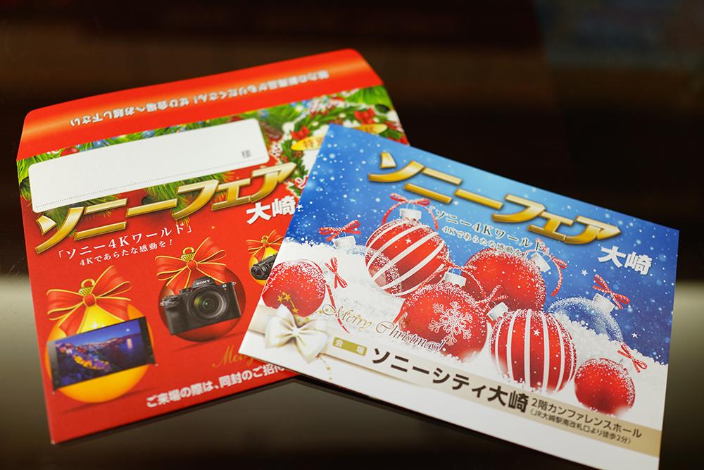 12月5日(土)・6日(日)はソニーシティ大崎にてソニーフェア!