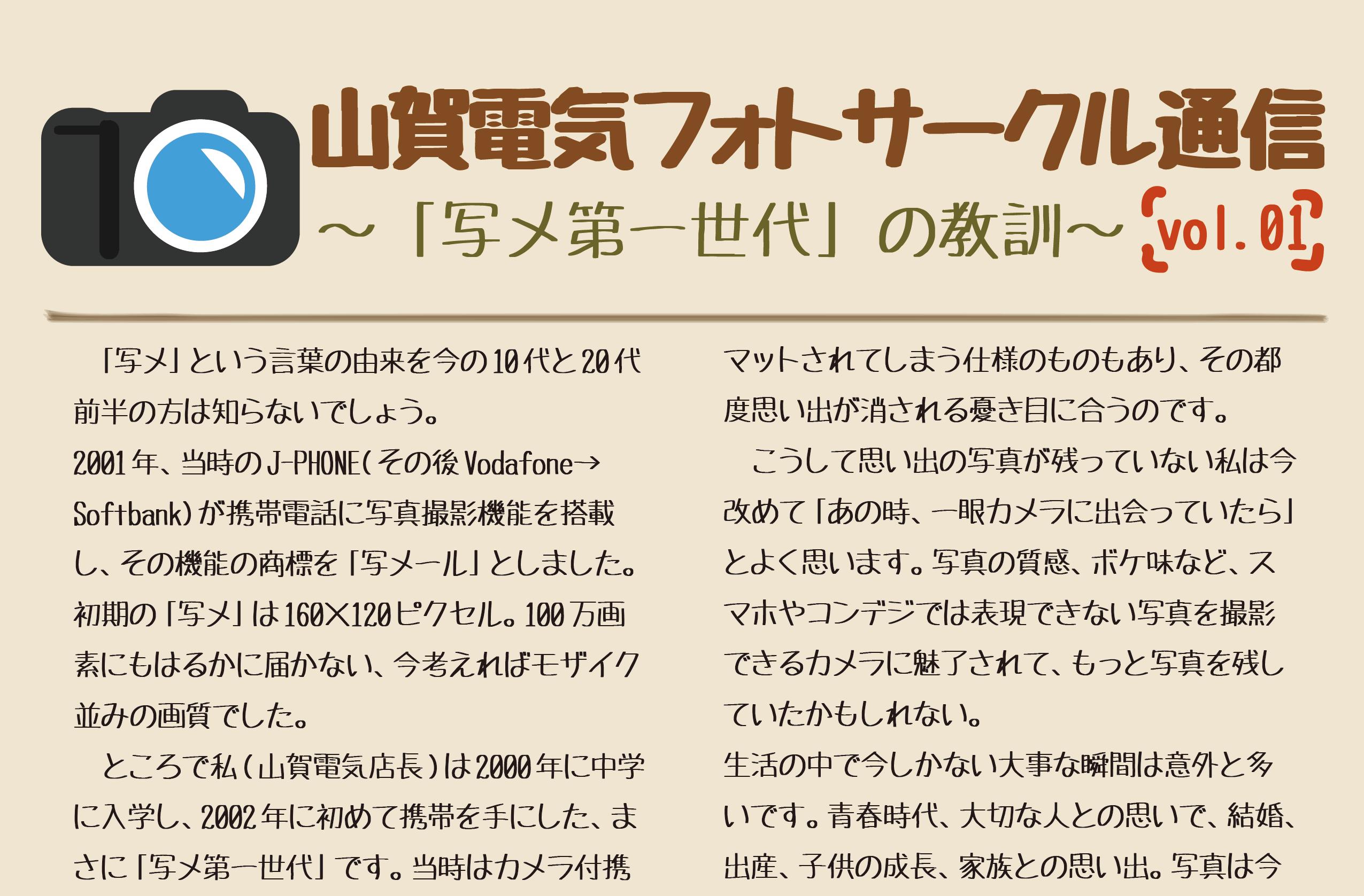 山賀電気フォトサークル通信 vol.1