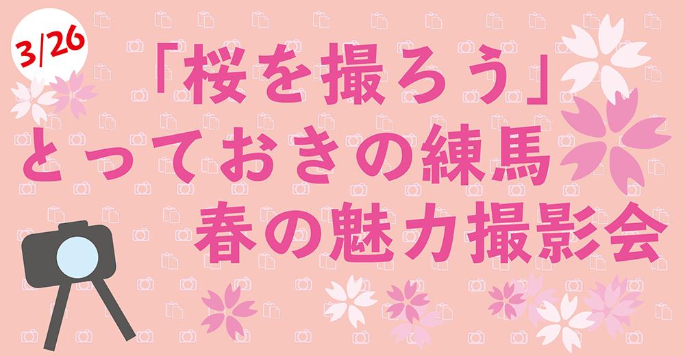 春の魅力撮影会アウトライン_1000