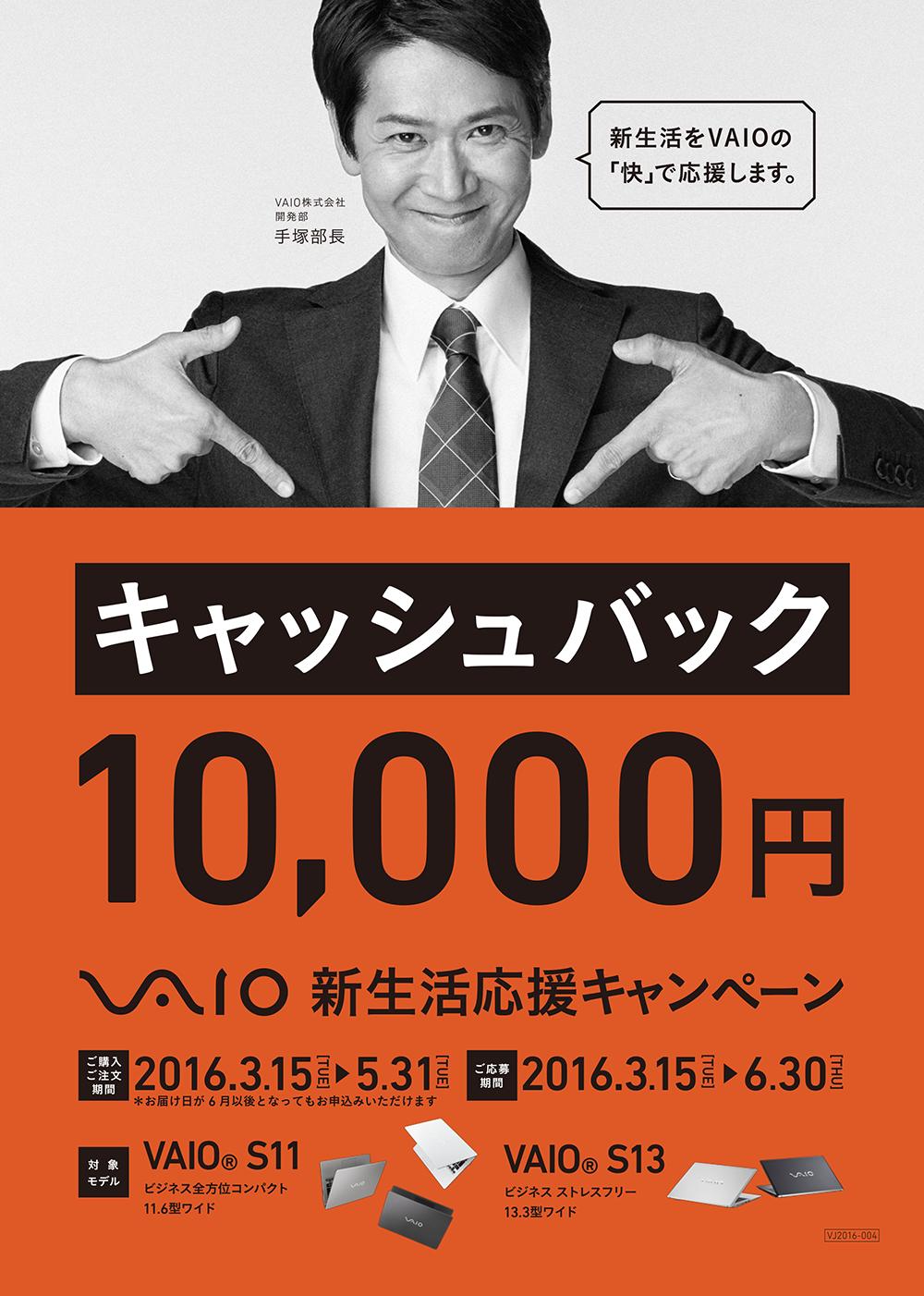 VAIO_CP_flyel-1_1000