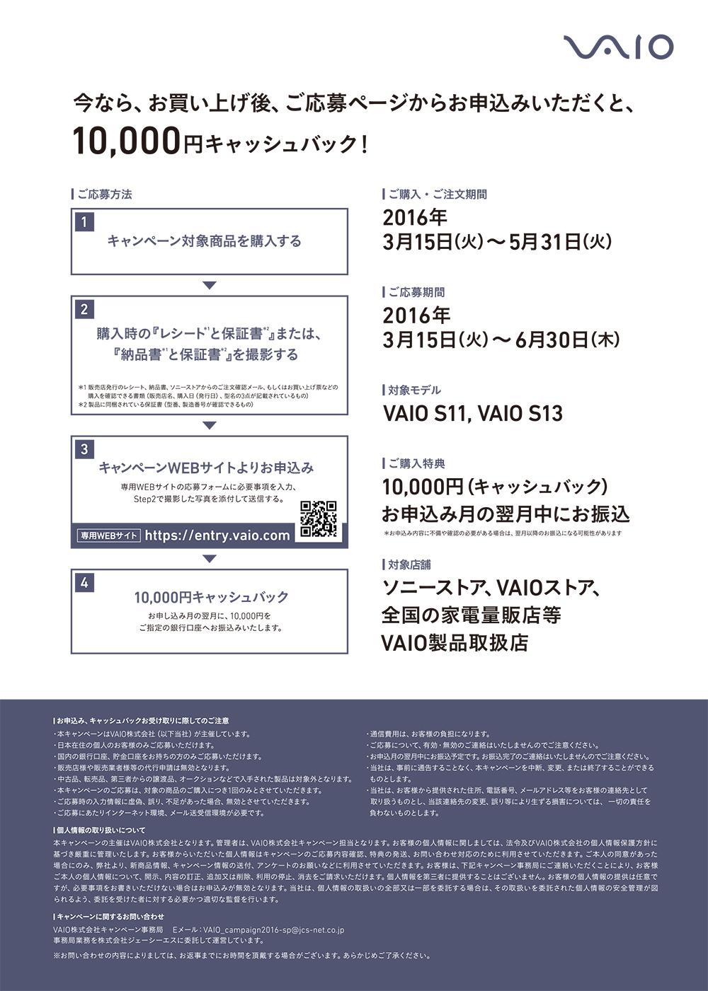 0310final_VAIO_CP_flyer_ol
