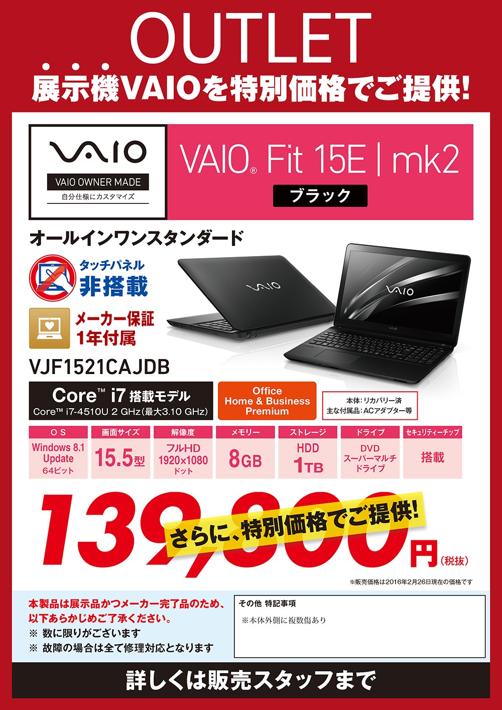 VAIO_outlet-price_ページ_02