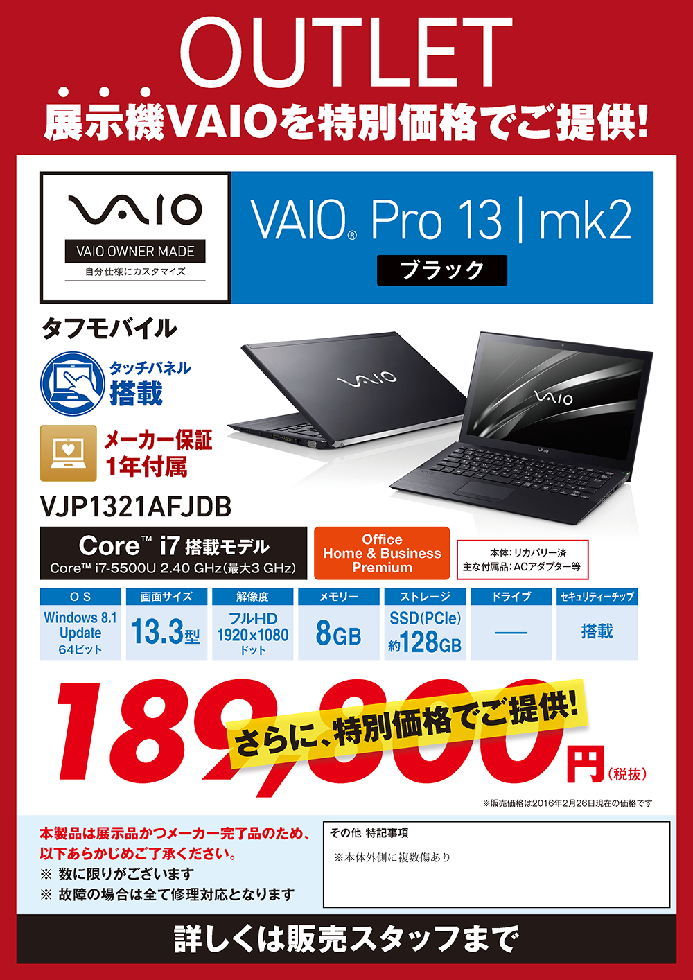 VAIO_outlet-price_ページ_08