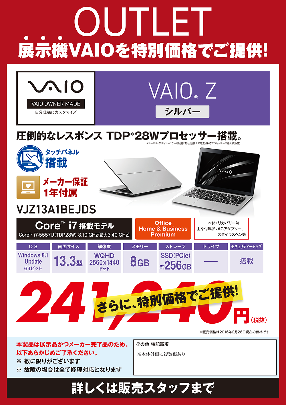 VAIO_outlet-price_ページ_10