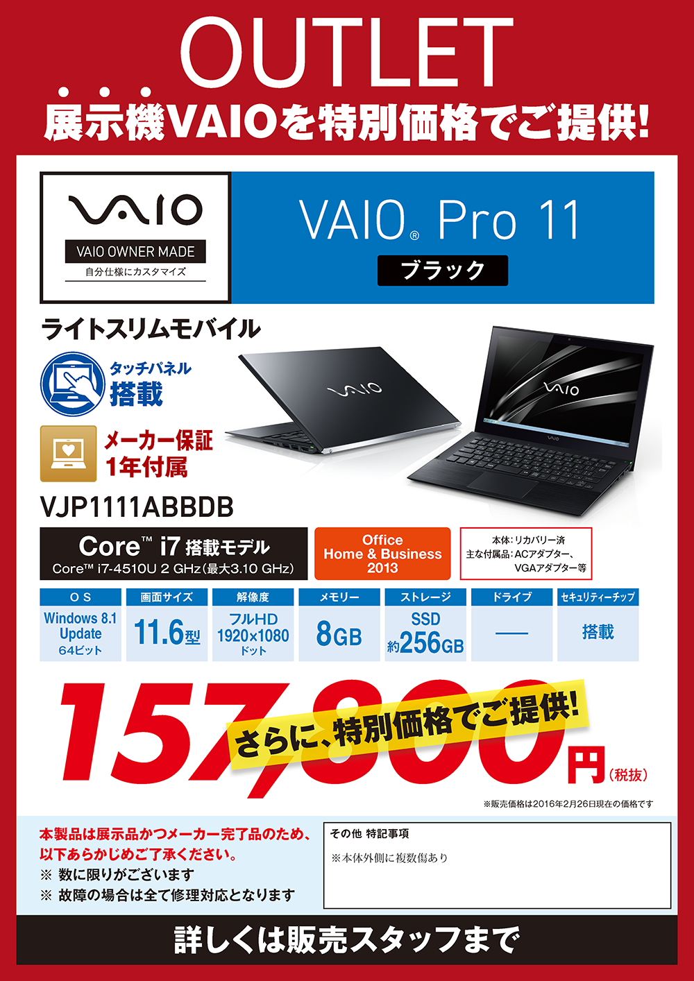 VAIO_outlet-price_ページ_12