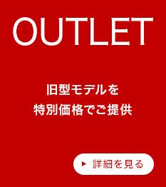 【OUTLET】VAIOの旧型モデルを特別価格でご提供