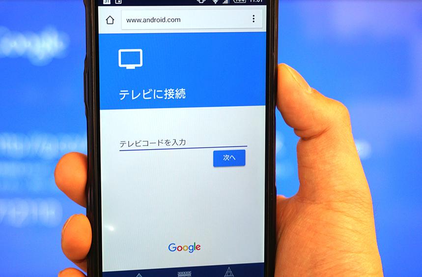 【BRAVIAアップデート情報】いつのまにかAndroid TV ブラビアが初期設定時のGoogleアカウントのログインをスマホやPCでできるようになっていた話