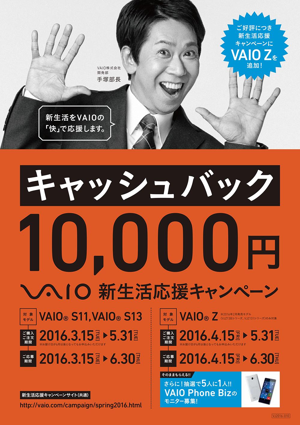 VAIO_CP_flyer_ol2-1