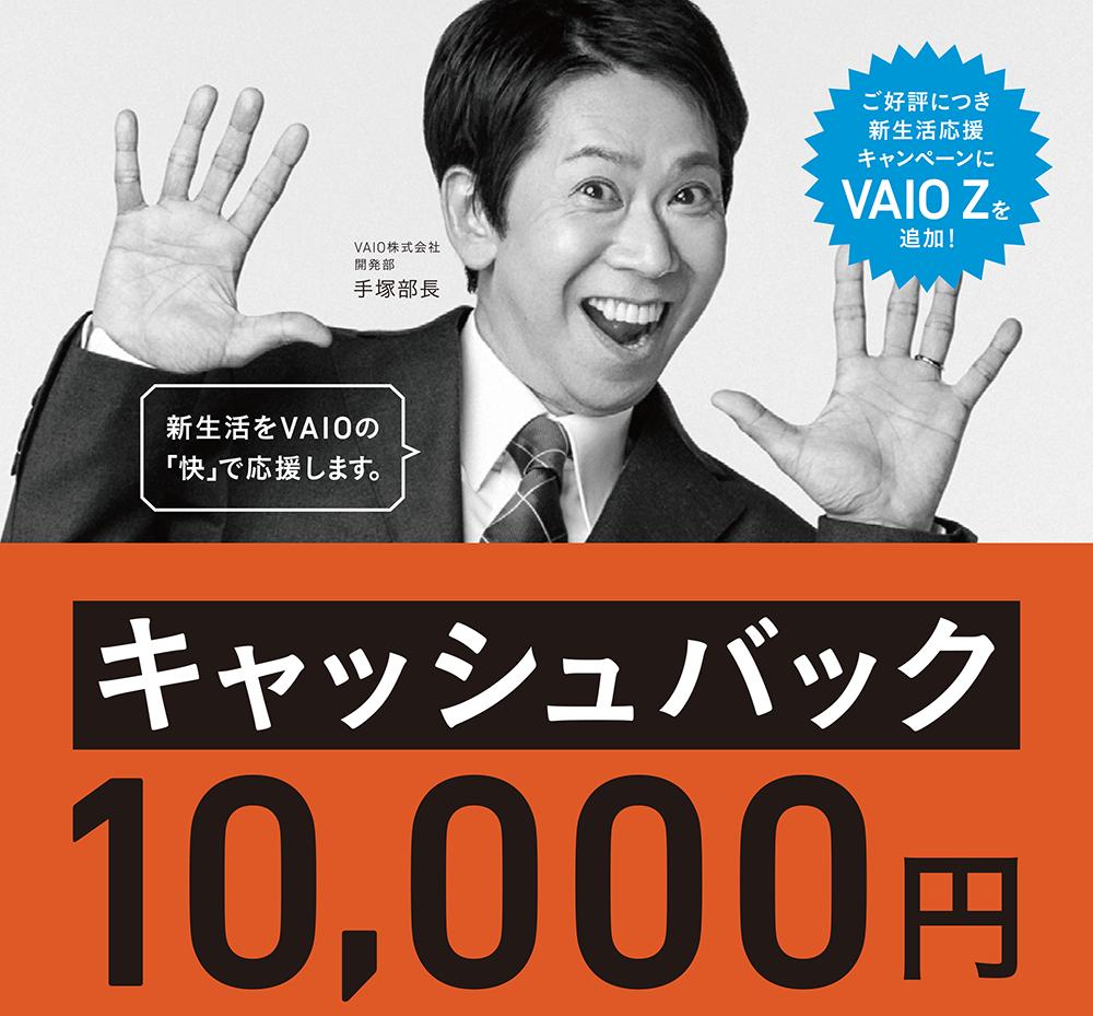【10,000円キャッシュバック!にVAIO Zが新たに追加!!!】VAIO~新生活応援キャンペーン~【5/31迄】