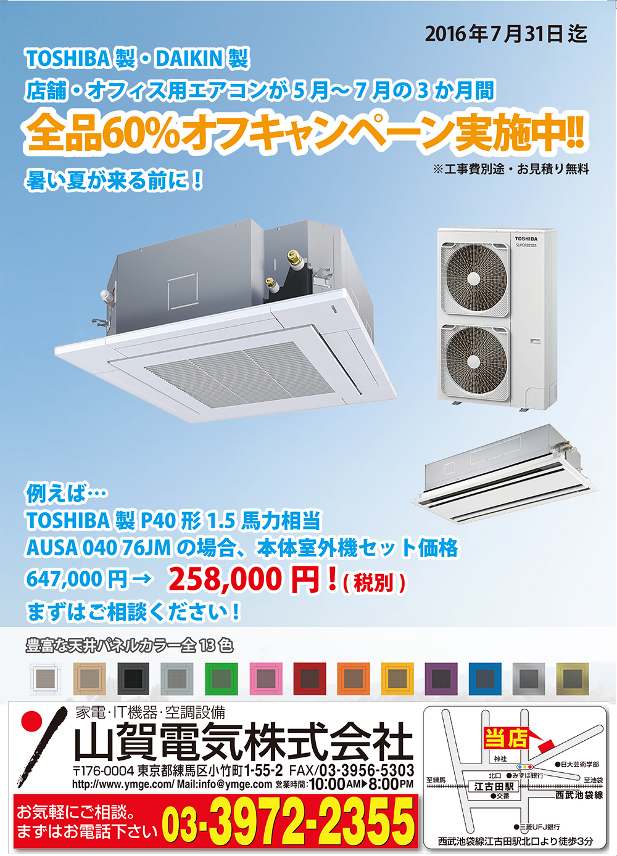 【7月31日迄】TOSHIBA製・DAIKIN製、店舗・オフィス用パッケージエアコンが全品60%オフキャンペーン実施中!!