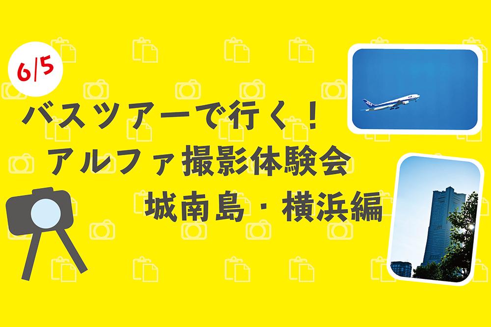 【6/5開催】バスツアーで行く!アルファ撮影体験会【参加者募集中】