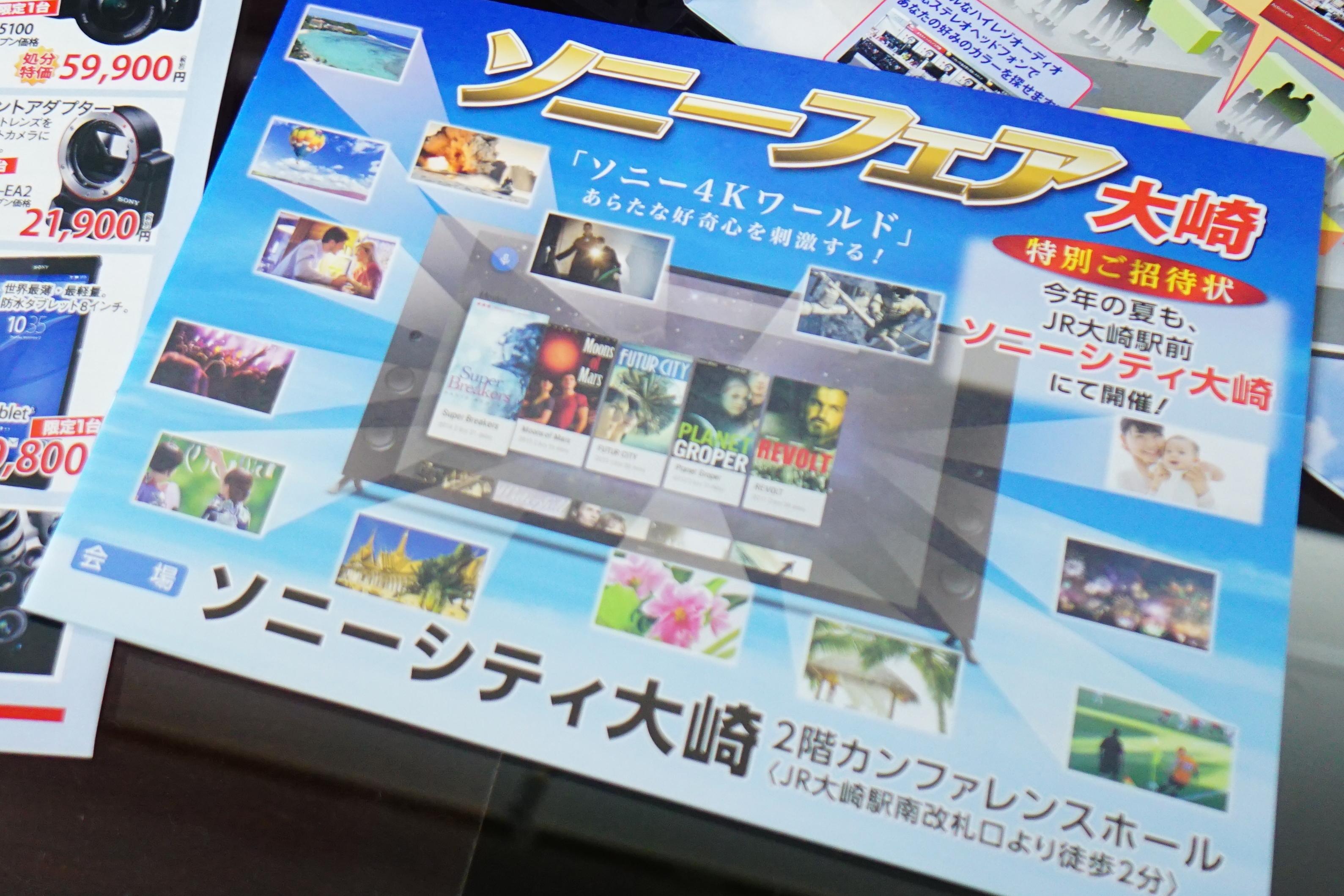 6月25日(土)・26日(日)はソニーシティ大崎にてソニーフェア開催!