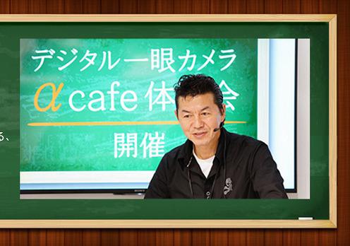 【9/22(木・祝)開催!】αCafe体験会 出張版in東京~あなたの街にO講師がやってくる~