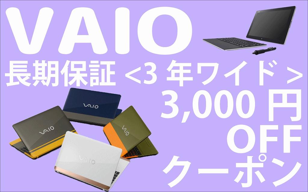 【12月31日迄!】VAIO延長保証<3年ワイド>が3,000円OFF!