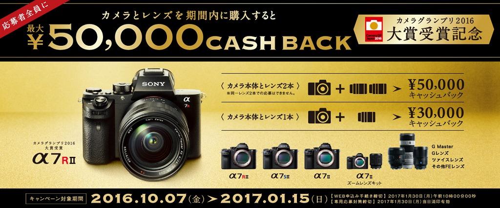 cashback16grandprix