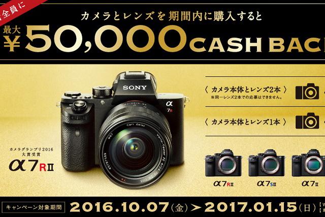 【1月15日迄】まさかの最大50,000円!!!カメラグランプリ2016大賞受賞記念キャッシュバックキャンペーン!!!
