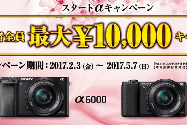 【最大1万円キャッシュバック】スタートαキャンペーンがスタート!5/7迄!