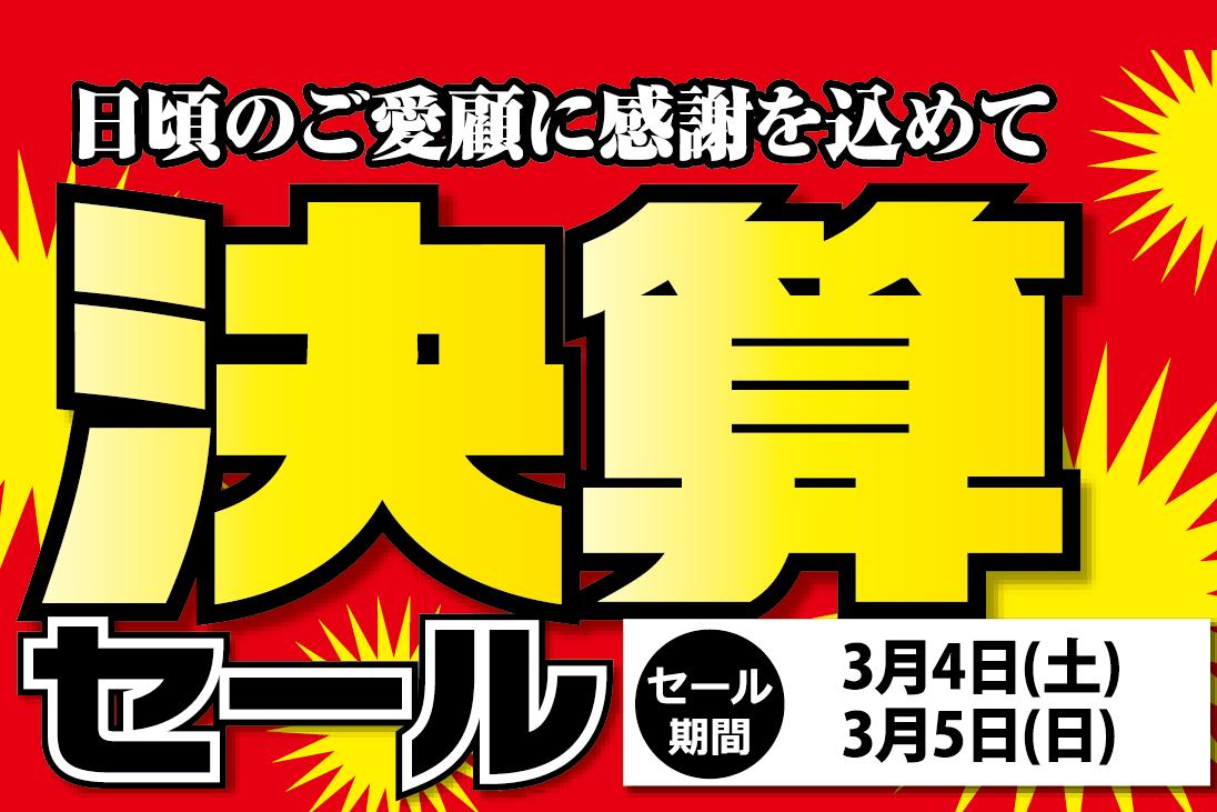 【3/4(土)、5(日)】決算セールのお知らせ