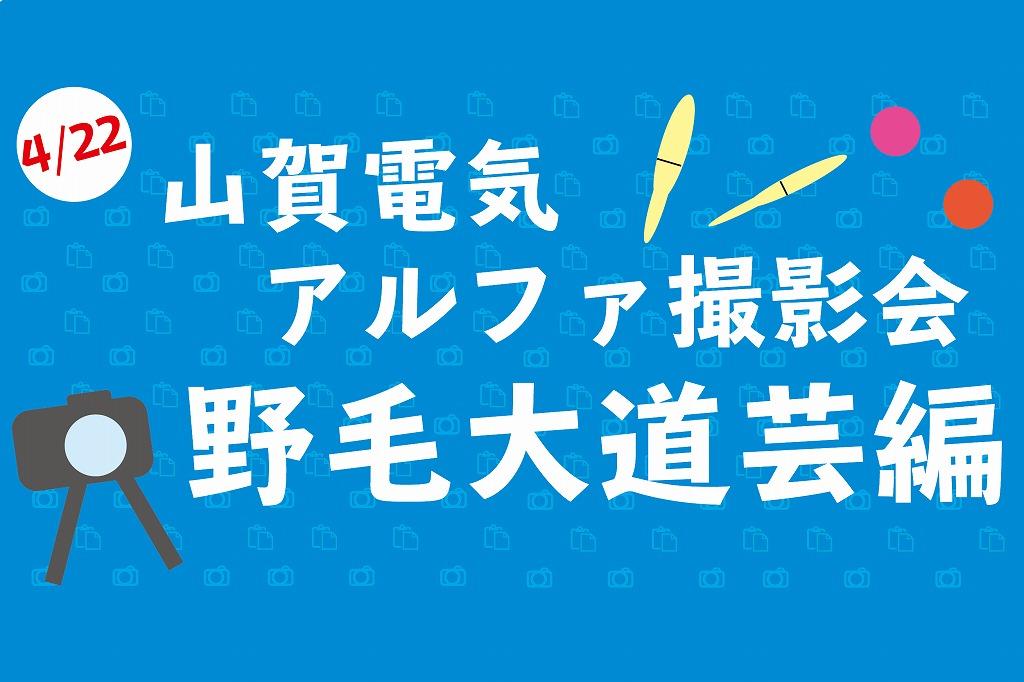【4/22開催】日本三大大道芸の一つ、野毛大道芸をアルファで撮ろう!【参加募集中】