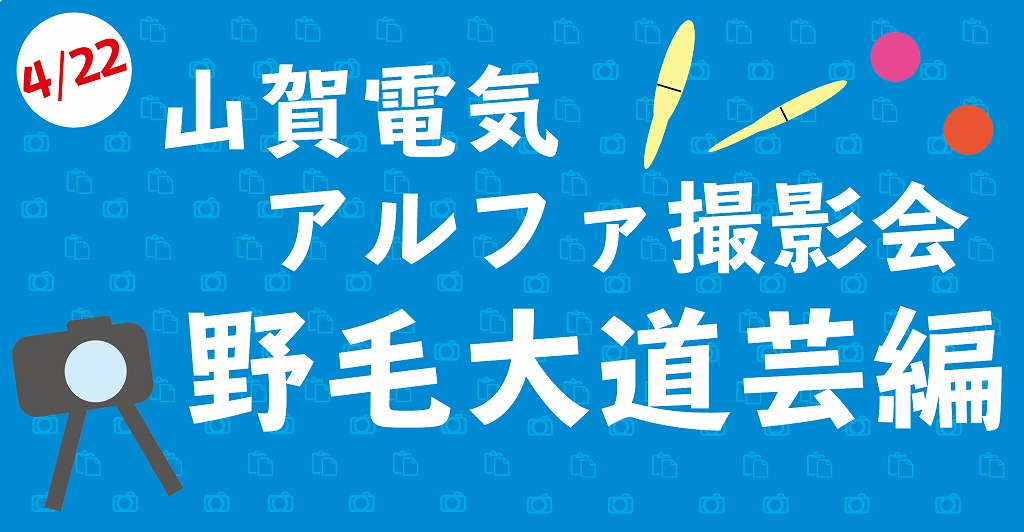 野毛大道芸撮影会大