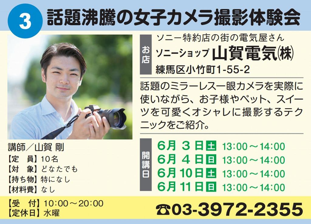 【6月開催!】まちゼミねりま~話題沸騰の女子カメラ撮影体験会~