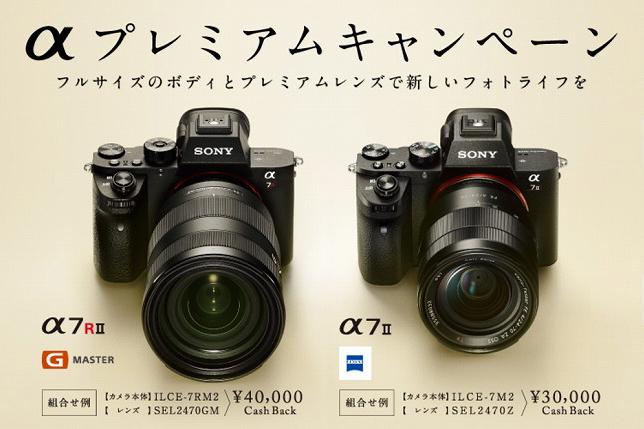 【α7Ⅱシリーズキャッシュバック】αプレミアムキャンペーン【7/31迄!】