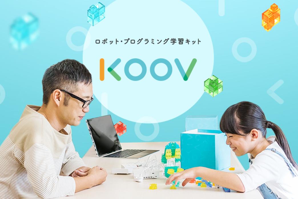 プログラミング教室の日程変更とパワーアップのお知らせ。~店頭でお試しできるロボット・プログラミング学習ロボットKOOVのキット数を増加しました~
