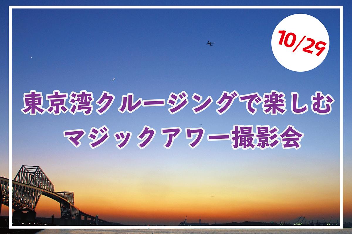 【10/29開催】東京湾クルージングで楽しむ!マジックアワー撮影会【参加者募集中】