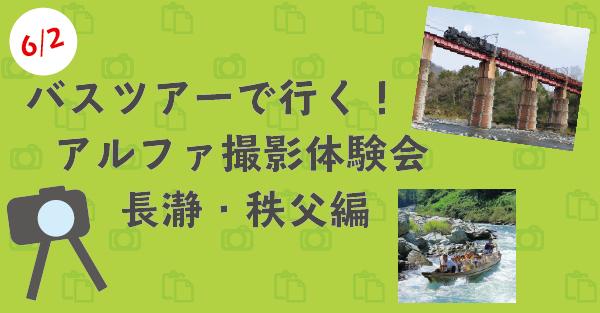 【6/2開催】アルファ撮影体験バスツアー長瀞・秩父SL・渓流(リベンジ編)
