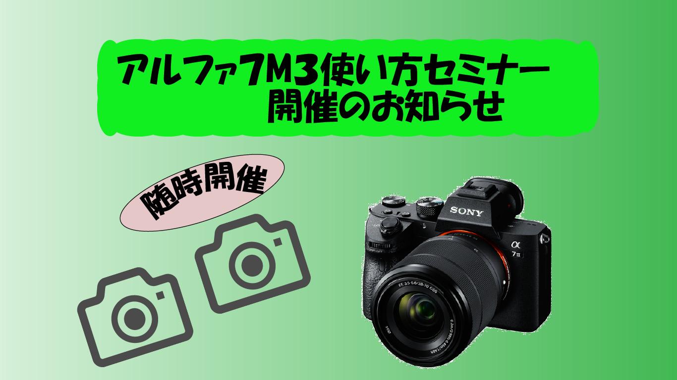 [随時開催]アルファ7M3使い方セミナー開催のお知らせ