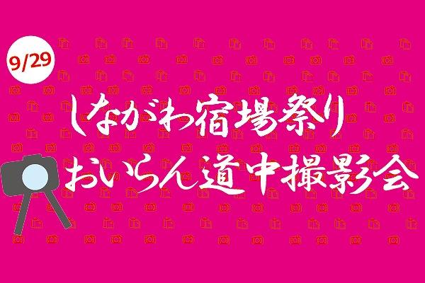 【9/29開催】旧東海道で開催する「しながわ宿場祭り」の「おいらん道中」を撮影しよう!【参加者募集】
